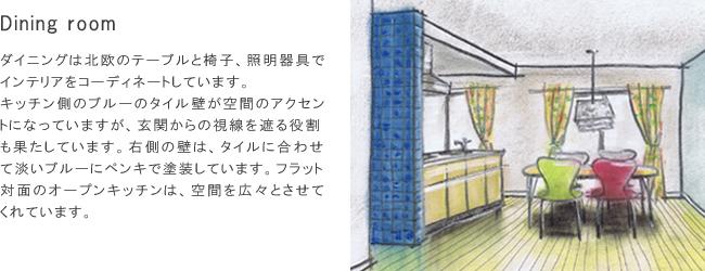 bo_dining.jpg
